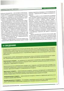 Статья АСПМ 2