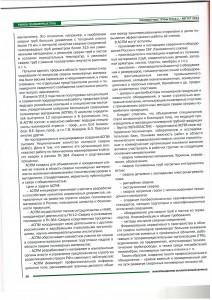 Статья АСПМ 3
