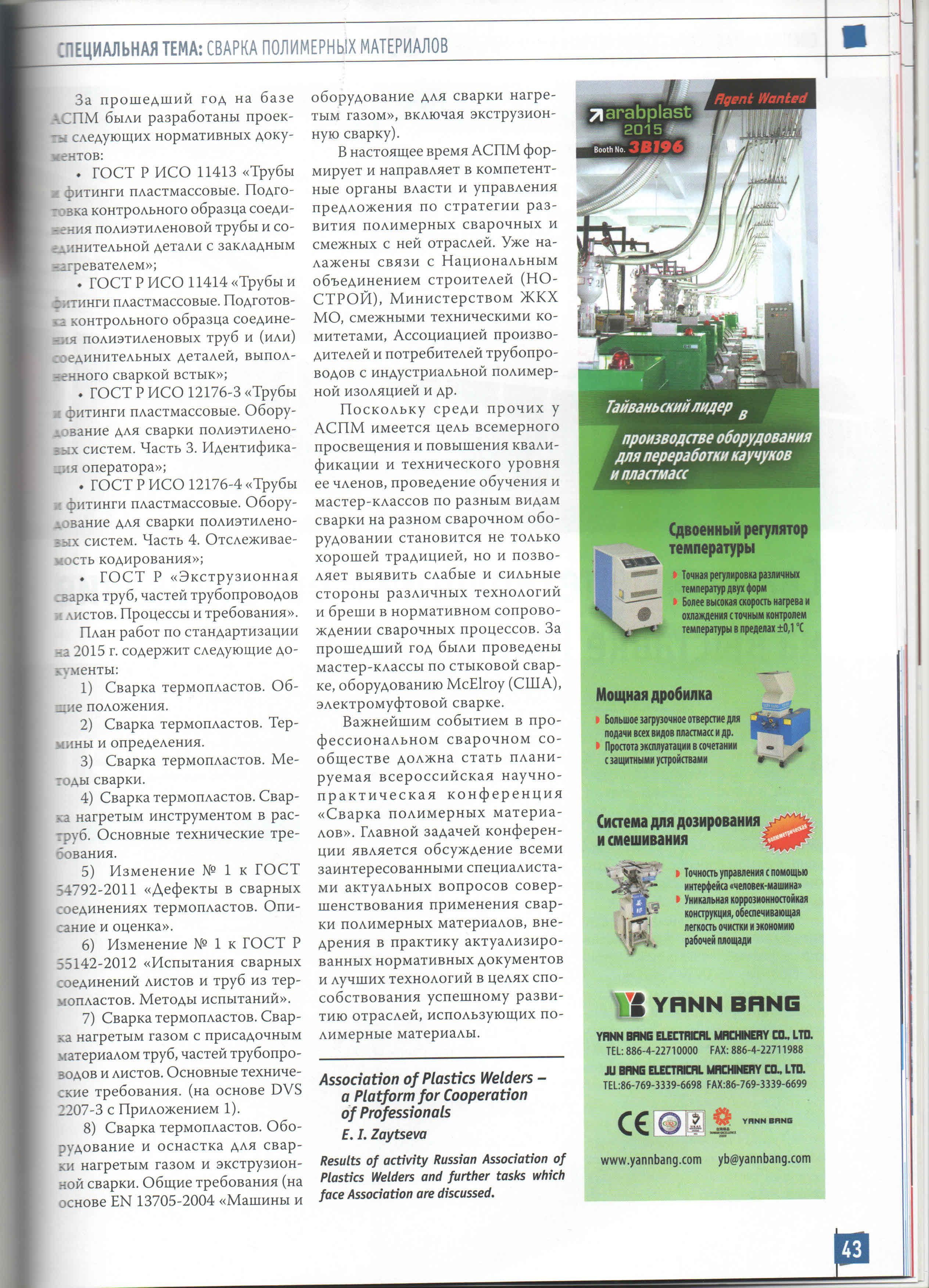 журнал стр. 2